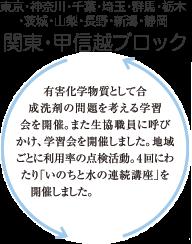 関東・甲信越ブロック