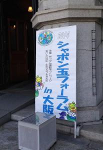 ブログ写真 大阪2