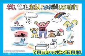 2015シャボン玉ポスター